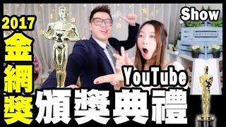 【Show】屎萊姆2017年YouTube金網獎頒奬典禮