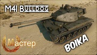 "Бой на М41 Walker Bulldog ""Мастер"" (Выполнил ЛБЗ ЛТ-15)"