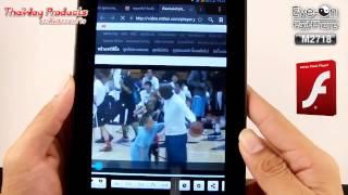 Tablet ใส่ซิม 3G โทรได้ รุ่น Eye-On : M2718