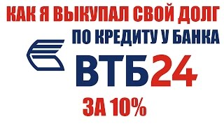 Как я выкупал свой долг по кредиту в банке ВТБ24 | Договор цессии долга по кредиту ВТБ24
