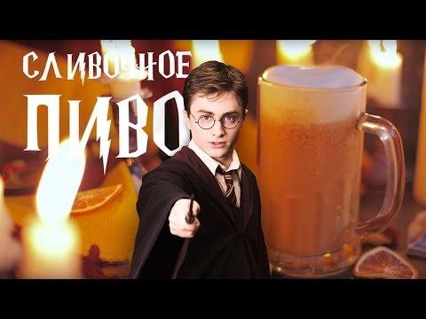 Сливочное пиво [Cheers! | Напитки]