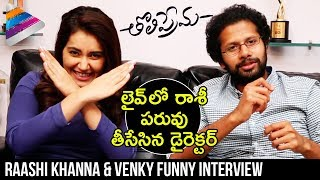 Raashi Khanna and Venky Atluri Funny QandA Interview | Tholi Prema 2018 Movie | Varun Tej | Thaman S