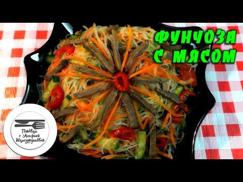 Салат фунчоза с мясом пошаговый рецепт с