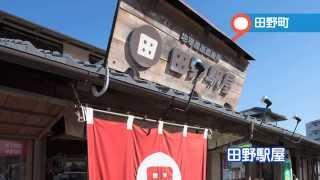 田野町 紹介ビデオ(高知家・まるごと東部博)