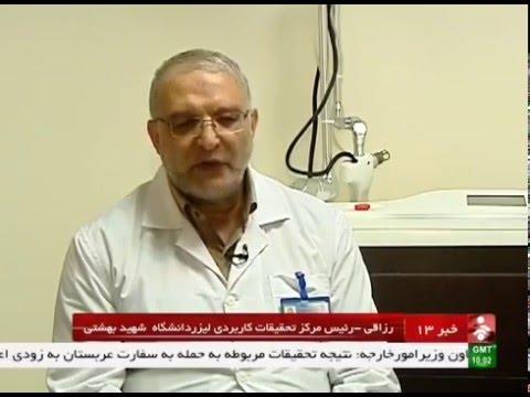 Iran Beheshti university, Using Laser in medicine استفاده ليزر در پزشكي دانشگاه بهشتي ايران