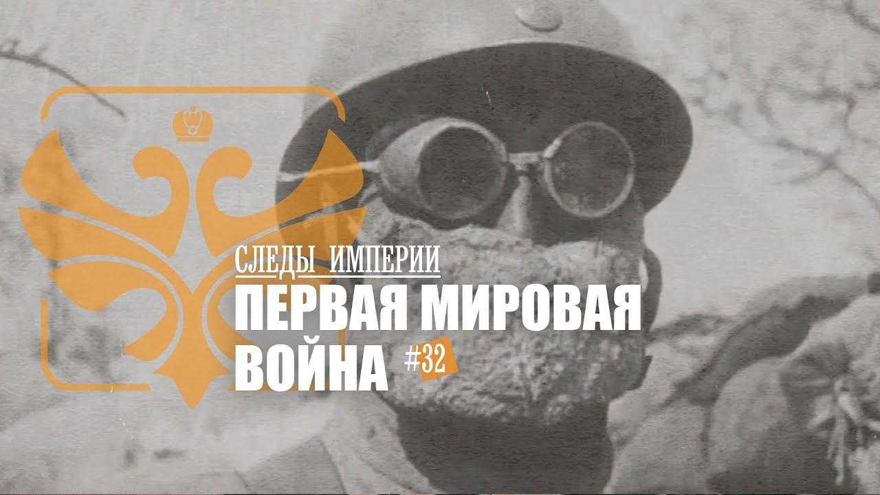 СЛЕДЫ ИМПЕРИИ - ПЕРВАЯ МИРОВАЯ ВОЙНА.