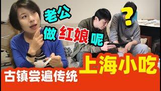 39老公替闺蜜寻找另一半 | 千年古镇尝遍传统上海小吃【shanghai】