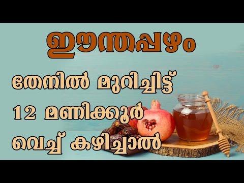 ഈന്തപ്പഴം തേനില് മുറിച്ചിട്ട് 12 മണിക്കൂര് വെച്ച് കഴിച്ചാല്/Malayalam Health Tips