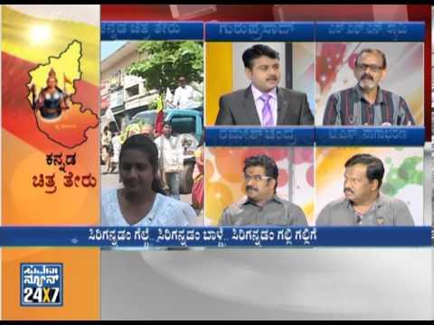 Kannada Chitra Teru - Seg   1 - 15 Nov 2013 - Suvarna News video