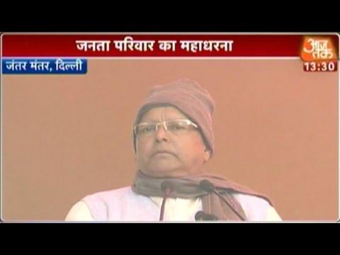 Lalu Prasad's speech at Jantar Mantar, Delhi