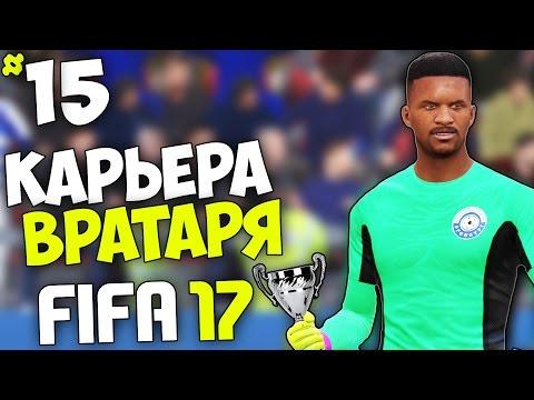 FIFA 17 Карьера Вратаря (Оренбург) - #15 - Первый титул Оренбурга ?