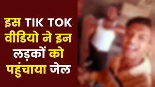 इस Tik Tok वीडियो ने इन लड़कों को पहुंचाया जेल TikTok viral video of Boys with Pistol sent to jail