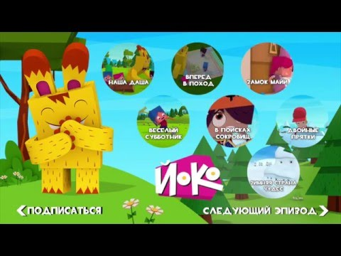 Йоко - Сборник-меню 1 - Мультфильмы для детей