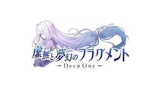 APP「DeepOne 虚無と夢幻のフラグメント」 オープニングムービー