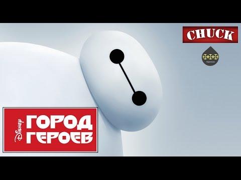"Коротенько: ""Город героев"""