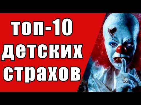 топ 10 детских страхов.