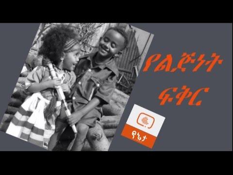 Ethiopia: ማራኪ ጨዋታ ‹‹የልጅነት ፍቅር ››አዝናኝና በሳቅ ጦሽ የሚያደርግ ዝግጅት