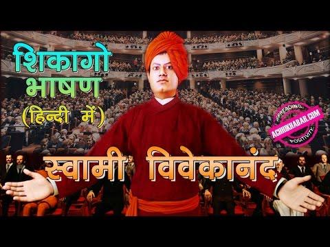 Swami Vivekananda Chicago Speech In Hindi स्वामी विवेकानंद शिकागो भाषण video