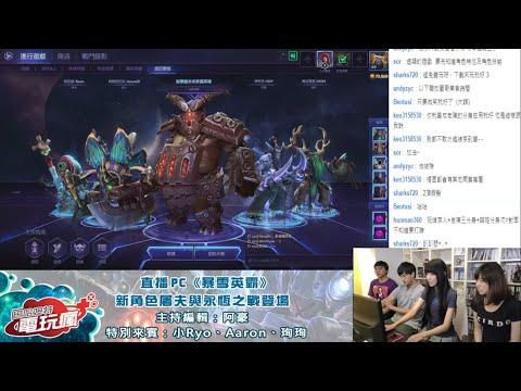 台灣-巴哈姆特電玩瘋(直播)-20150702 《暴雪英霸》暗黑主題地圖「永恆之戰」與英雄「屠夫」登場