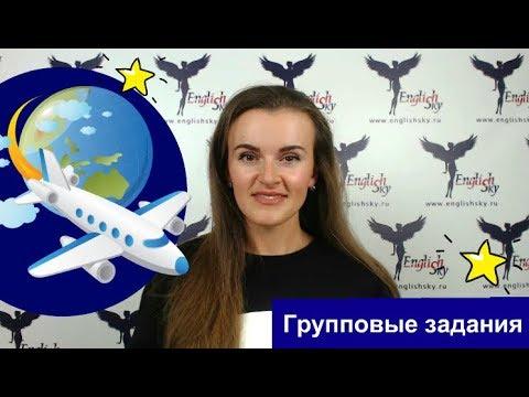 Собеседование на бортпроводника: ролевые игры, групповые задания (EnglishSky)
