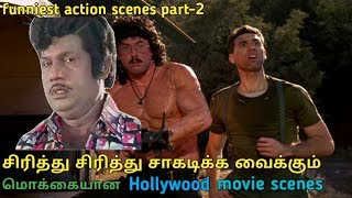 Hollywood funniest action scenes in tamil | part 2 | tubelight mind |