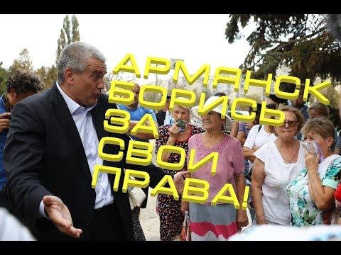 Армянск  борьба за Родину. Призыв к жителям города
