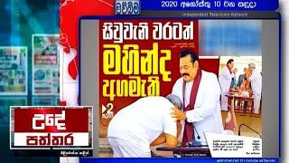 Ude Paththara - (2020-08-10)