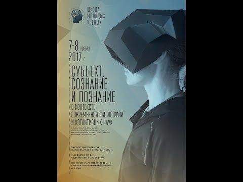 Субъект, сознание и познание в контексте современной философии и когнитивных наук, 7 ноября
