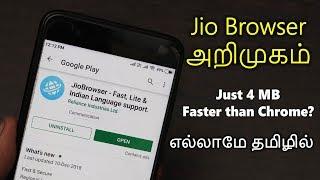 Jio Browser - வெறும் 4MB தான்! செம்ம Speedu! ஏகப்பட்ட Features! ( Tamil )