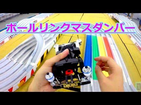 【ミニ四駆】新商品!!ボールリンクマスダンパーでビタビタに着地!! / ジャパンカップ2014 東京大会2前強化動画