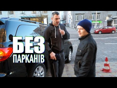 Віталій Кличко vs. БЕЗ ПАРКАНІВ / BEZ PARKANIV vs. Vitali Klitschko (FULL VERSION)