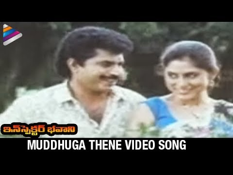 Bhavani Movie Songs Muddhuga Thene Song Devaraj Roopa Ganguly