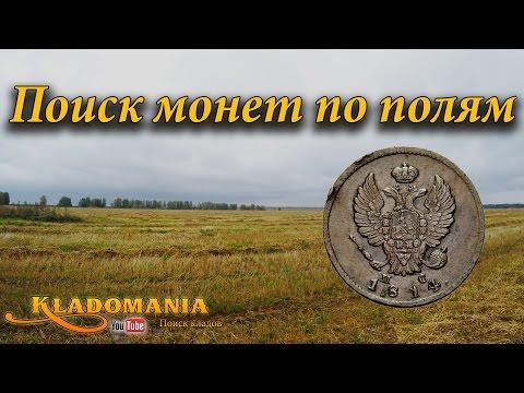 Поиск монет на распашке часть 2. коп по распашке. видео коп .