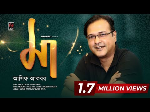 Maa by Asif Akbar   Lyric Video   Bangla New Song 2017