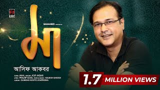 Maa by Asif Akbar | Lyric Video | Bangla New Song 2017