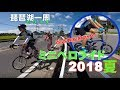 琵琶湖一周ミニベロライド2018夏/改造費総額7ケタ超えの�