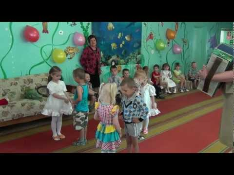 выпускной в детском саду(младшая группа) 1 июня 2012 год