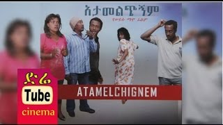 Atamelchignem (አታመልጪኝም) Ethiopian Movie from DireTube Cinema