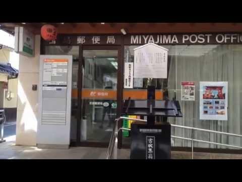 宮島郵便局(廿日市市)の投稿動...