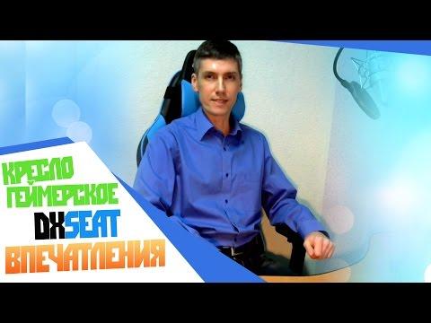 Кресло геймерское DXSeat - впечатления