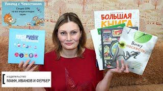 Издательство МИФ . Люблю ЧИТАТЬ! Лучшие детские энциклопедии и настольные игры! Что почитать весной?