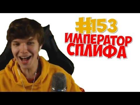 #153. ИМПЕРАТОР СПЛИФА НА СПЛИФЕ ЛОЛОЛОШКИ!