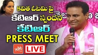 KTR Press MEET LIVE | KTR about MP Kavitha Defeat in Nizamabad | YS Jagan