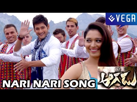 Aagadu Movie - Nari Nari Song - Mahesh Babu Tamanna
