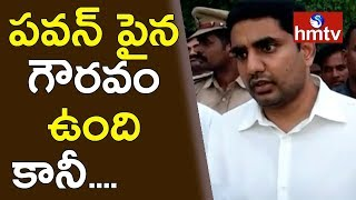 Minister Nara Lokesh Responds To Pawan Kalyan Comments  | hmtv