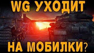 WG УХОДИТ НА МОБИЛКИ? [ World of Tanks ]