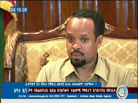 Amhara TV: ጠቅላይ ሚኒስትሩ በጅቡቲ ወደብ ኢትዮጵያ ድርሻ እንዲኖራት ጠየቁ፡፡