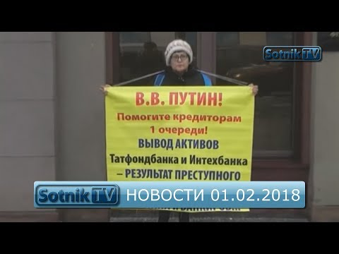НОВОСТИ. ИНФОРМАЦИОННЫЙ ВЫПУСК 01.02.2018