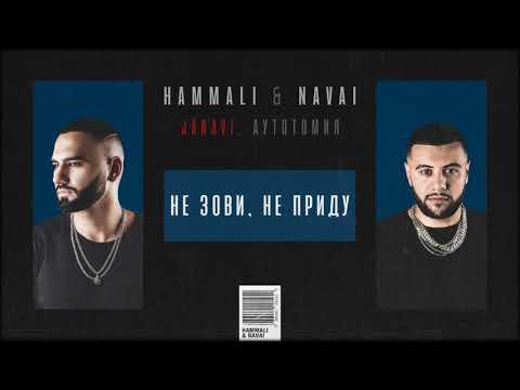 HammAli & Navai - Не зови, не приду (2018 JANAVI: Аутотомия)