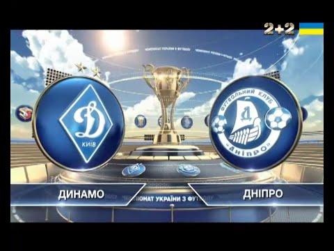 Динамо - Днепр - 1:0. Обзор матча